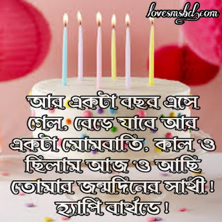 unique bangla birthday wish