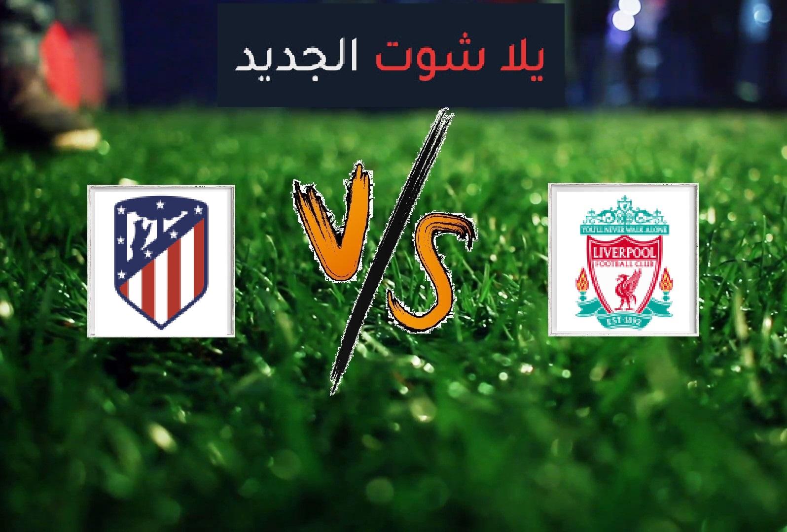 نتيجة مباراة ليفربول واتليتكو مدريد بتاريخ 11-03-2020 دوري أبطال أوروبا