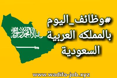 وظائف السعودية اليوم للسعوديين ولغير السعوديين 2021