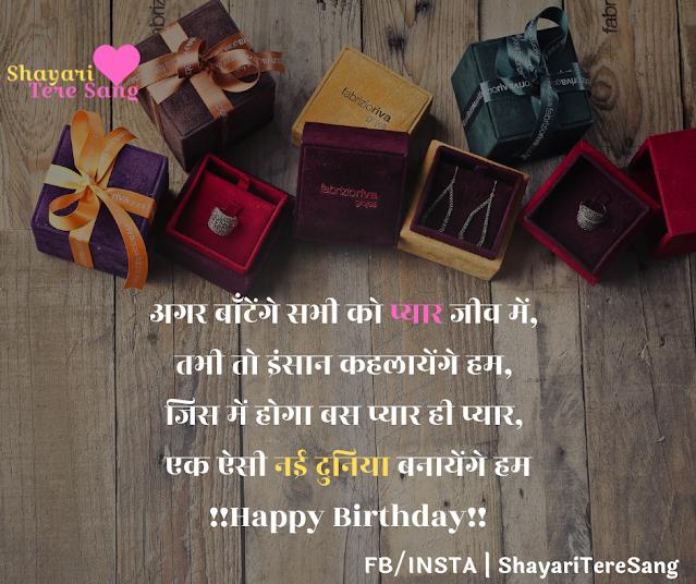 Happy Birthday Status for Boyfriend in Hindi