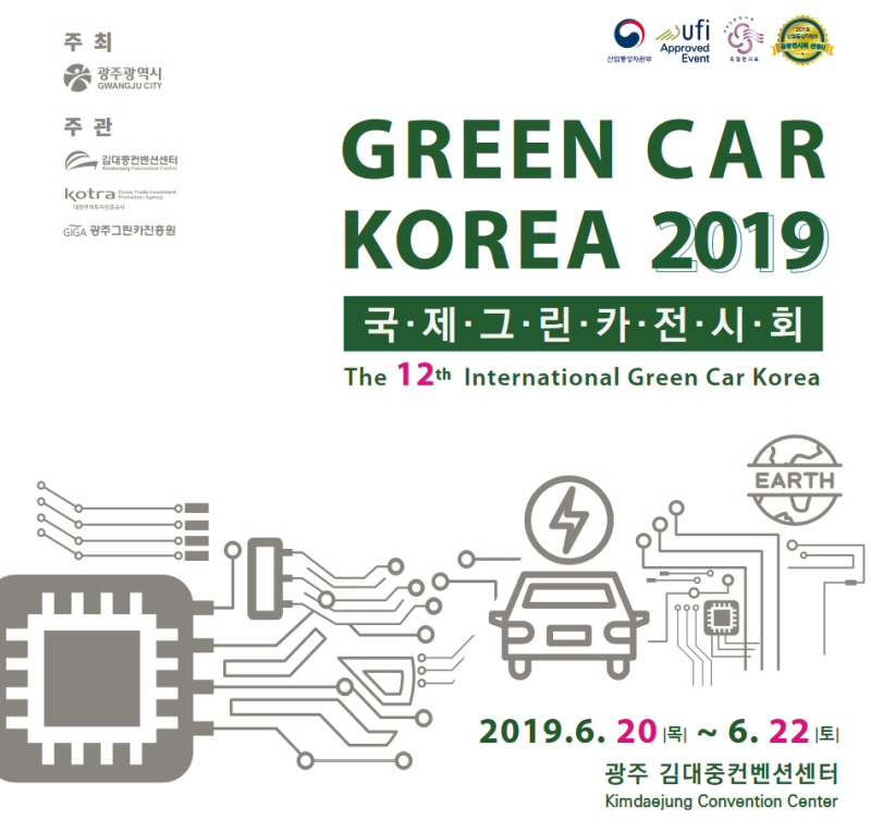 친환경차 종합전시회, '2019 국제그린카전시회' 6월 20일 개최