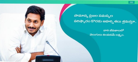 AP Village Volunteer Interview Study Material Download. Andhra Pradesh Grama Volunteer Interview Aspects know here ap-grama-volunteer-interview-study-material-download