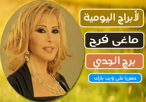 برج الجدي اليوم الجمعة 6/8/2021   الأبراج اليومية ماغى فرح 6 أغسطس 2021