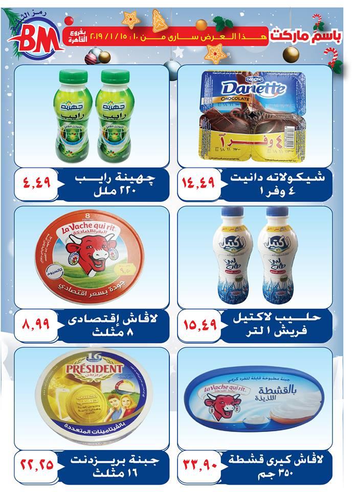 عروض باسم ماركت مصر الجديدة من 10 يناير حتى 15 يناير 2019