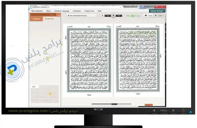 قائمة الاستماع برنامج قرآن فلاش للكمبيوتر