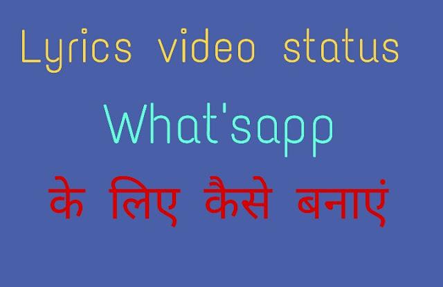 Lyrics status video whatsapp के लिए कैसे बनायें