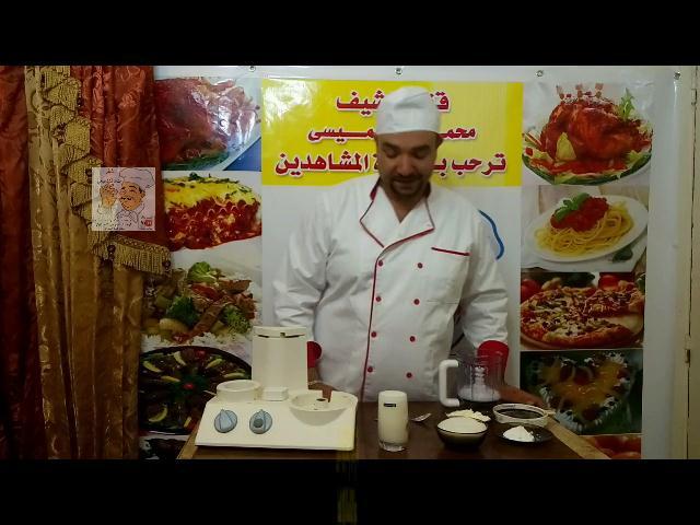اسهل واسرع طريقة لعمل مشروب السوبيا / طريقة عمل السوبيا الشيف / محمد الدخميسي