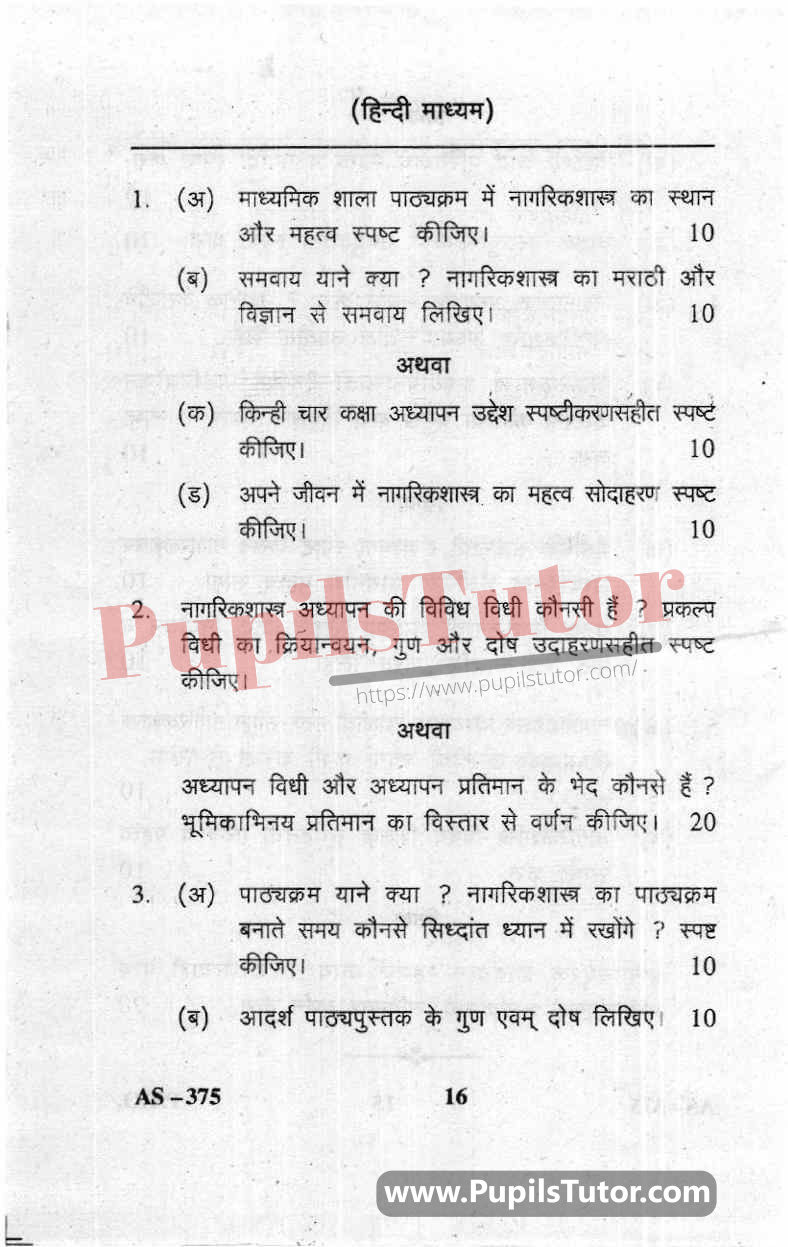 Pedagogy Of Civics Question Paper In Hindi
