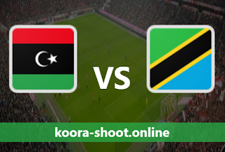 بث مباشر مباراة تنزانيا وليبيا اليوم بتاريخ 28-03-2021