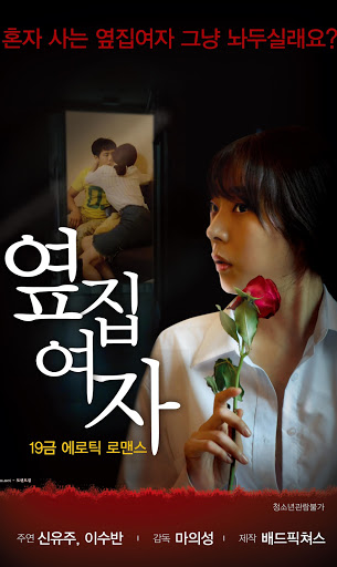 Film Semi Next Door Woman (2017) 18+