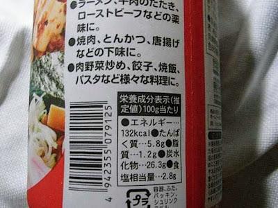 業務スーパーおろしにんにく1kg 栄養成分表