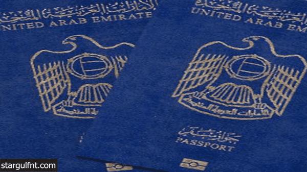 ما هى الشروط الكاملة للحصول على الجنسية الإماراتية