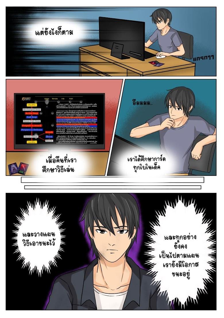 Gambit the Spirit - หน้า 15