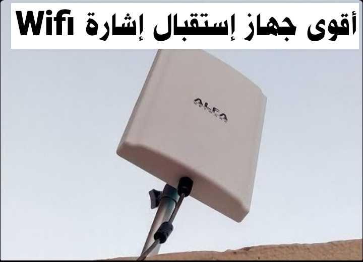 ملتقط الشبكات Alfa Wifi
