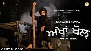 Akhan Khol Lyrics - Kanwar Grewal
