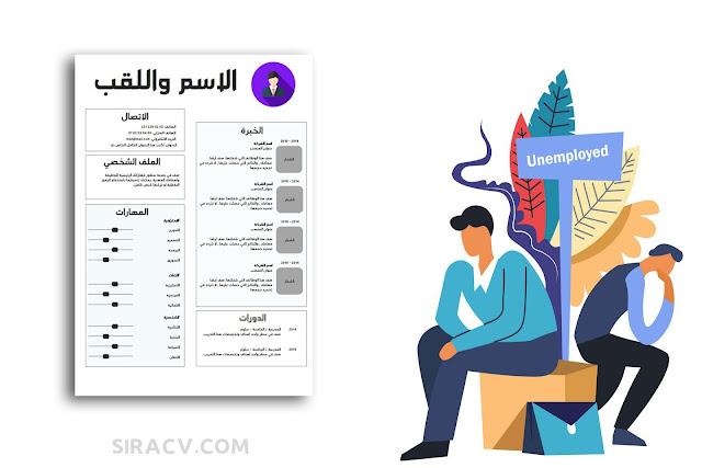 نموذج سيرة ذاتية بالغة العربية مجاني