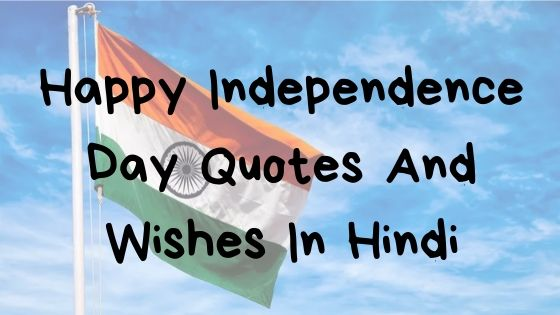 Happy Independence Day Quotes And Wishes In Hindi