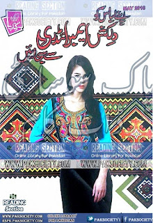 Kiran Kitab May 2016 Read Online