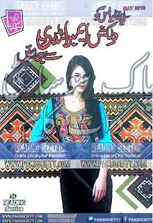 Kiran Kitab May 2016 Read Online