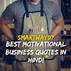35+ प्रेरक व्यावसायिक विचार | Motivational Business Quotes Hindi
