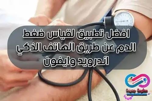 برنامج قياس ضغط الدم عن طريق الهاتف اندرويد وايفون Blood pressure measurement for android and iphone