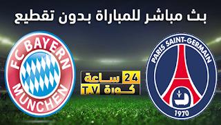 مشاهدة مباراة باريس سان جيرمان وبايرن ميونخ بث مباشر بتاريخ 23-08-2020 دوري أبطال أوروبا