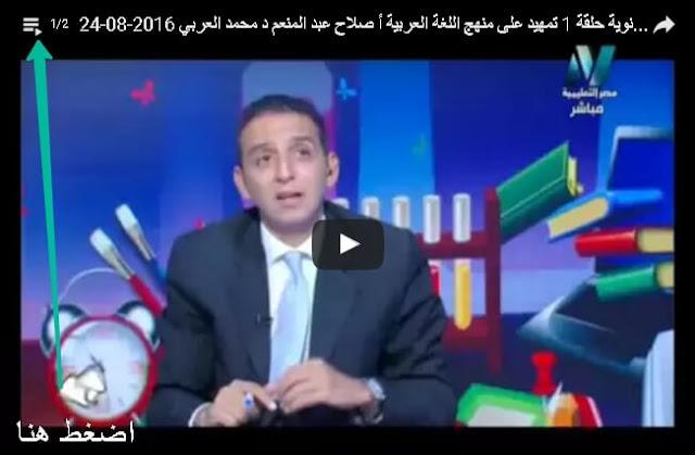 قائمة بشرح منهج اللغة العربية علي برنامج مدرسة علي الهواء