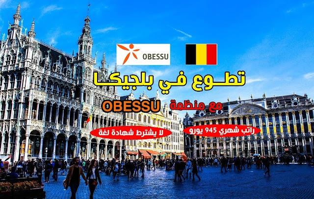 فرصة تطوع مع منظمة OBESSU في بلجيكا براتب شهري 945 يورو (ممولة بالكامل)