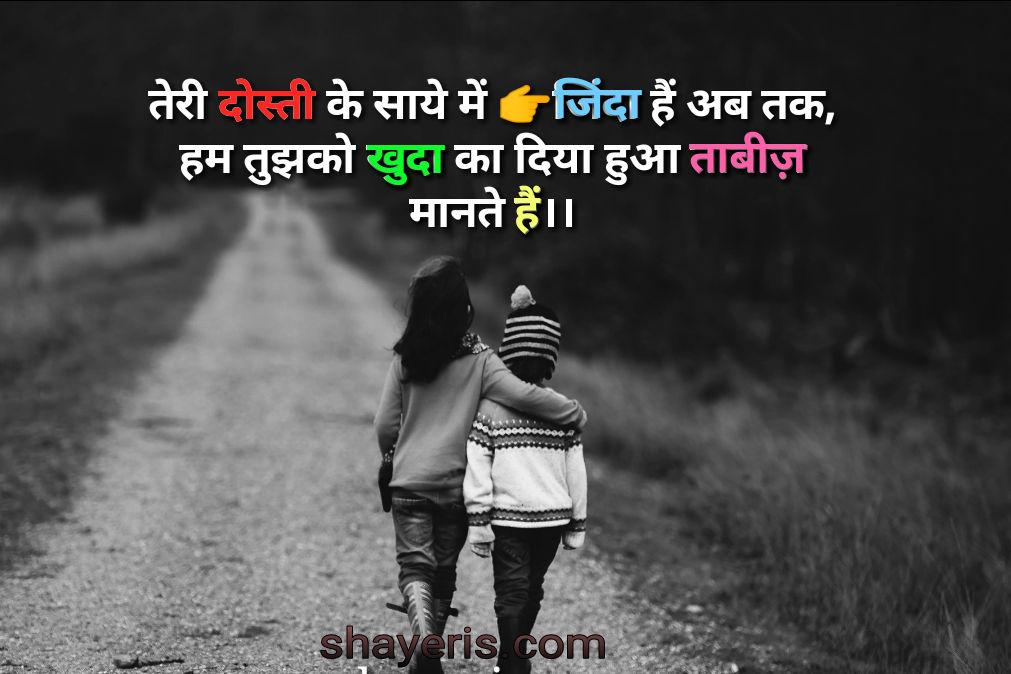 Dosti Shayari In Hindi - टाॅप 50 दोस्ती शायरी
