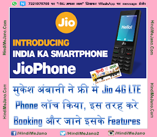 "Tags- Introducing Jio Phone ""India Ka Smartphone"" launch, JioPhone offer, JioPhone reviews, in hindi, JioPhone full details in hindi, Specification/Features of Jio 4G Phone of Rs.0, JioPhone Specifications/ Features, JioPhone booking 24 August, JioPhone Booking Sites, Reliance Jio launched 4G feature phone, JioPhone Pre-Booking,"
