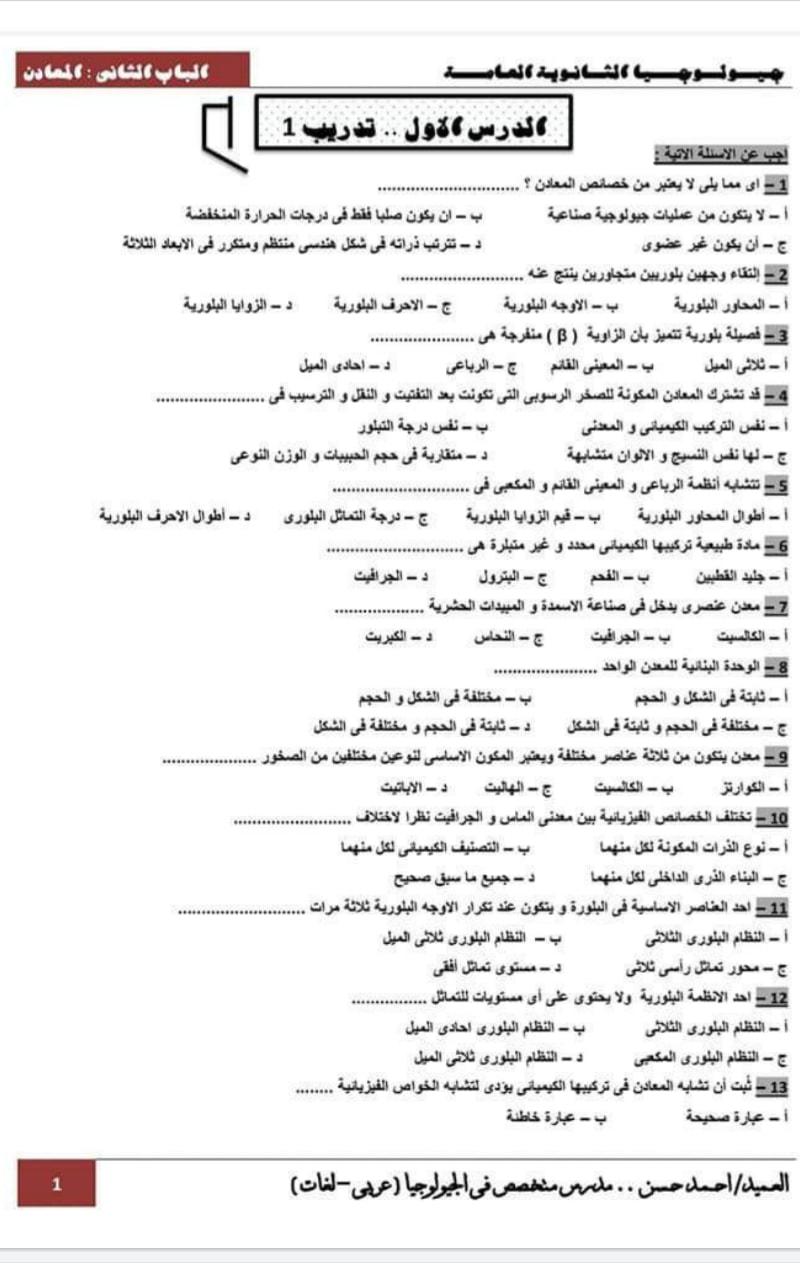 مراجعة جيولوجيا 3 ثانوي.. الباب الاول والثانى  بالاجابات أ/ أحمد حسن 8