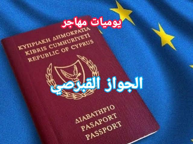 جنسية قبرص عن طريق الإستثمار