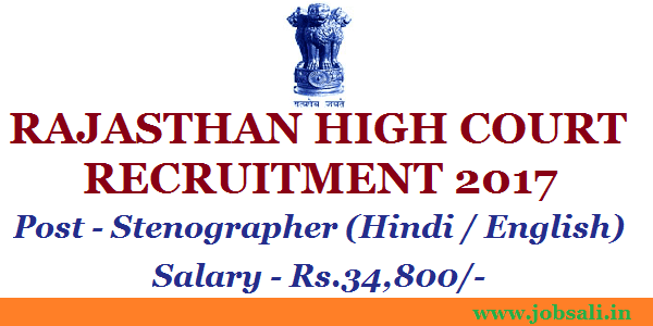 HCRAJ Recruitment 2017, stenographer job in rajasthan, govt jobs in rajastan