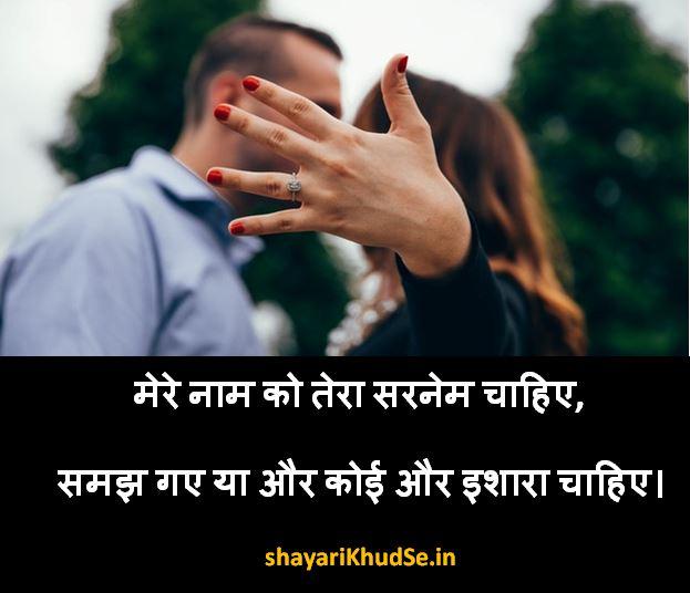 izhaar shayari, izhaar shayari in Hindi, izhaar shayari Image