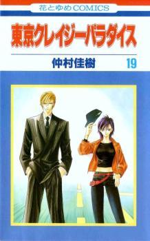Tokyo Crazy Paradise Manga