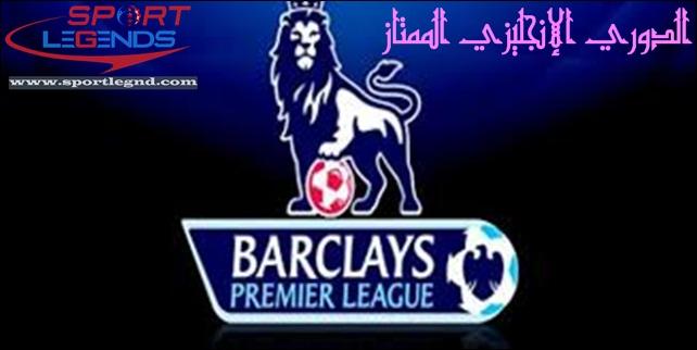 premier league,الدوري الإنجليزي الممتاز,fantasy premier league,الدوري الإنجليزي,الدوري الإنجليزي الممتاز premier league,الدوري الانجليزي,الدوري الانجليزي الممتاز,champions league,لعبة fantasy premier league,premier league (football league),premier league 2018,premier league live,premier league 2019