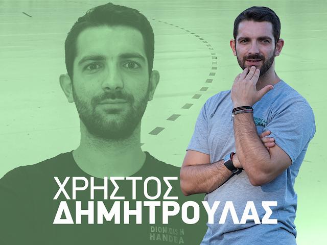 Ο Χρήστος Δημήτρουλας νέος προπονητής στις ακαδημίες του Διομήδη