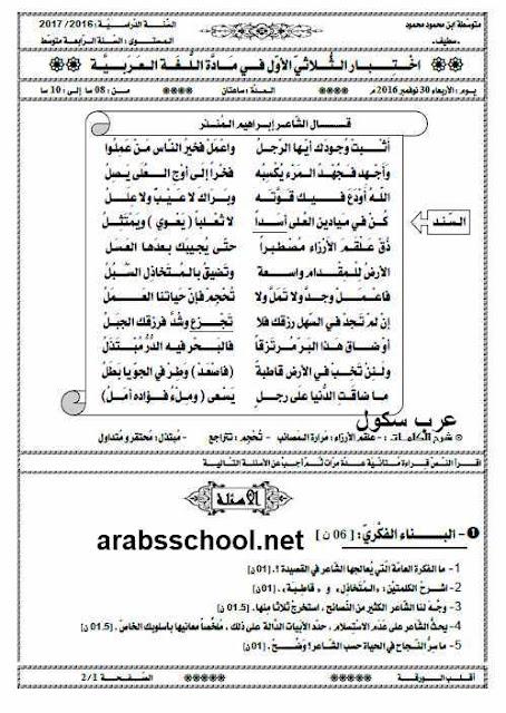 اختبار الثلاثي الأول في اللغة العربية للسنة الرابعة متوسط 2016-2017