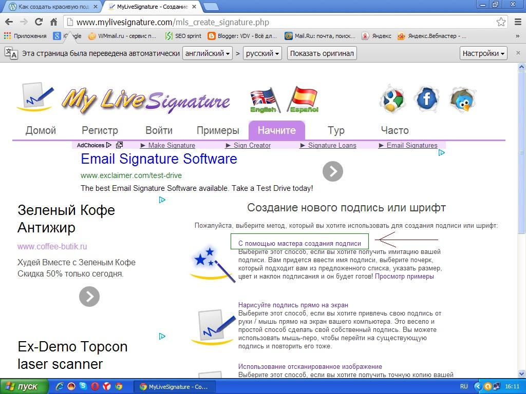 Как и где нажать в программе Mylivesignature.com для создания подписи