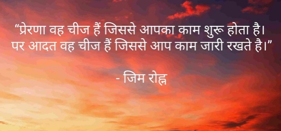 [प्रेरक उद्धरण हिंदी में] दिन के उद्धरण [Motivational Quotes in Hindi] Quotes of the Day  ,hindi quotes image good morning images for whatsapp in hindi good morning images in hindi suvichar image whatsapp status images in hindi good morning suvichar