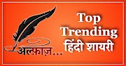 Top Trending Hindi Shayari - Latest Hindi Shayari