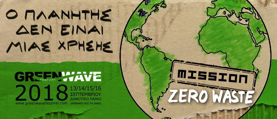 """Το Fashion Revolution στο 8ο Greenwave Festival: """"Ο πλανήτης δεν είναι μίας χρήσης"""""""