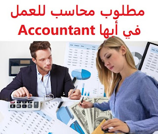An accountant is required to work in Abha  To work for a real estate organization that manages real estate in Abha  Type of shift: full time  Education: Bachelor degree  Experience: At least three to five years of work in the field  Salary: to be determined after the interview