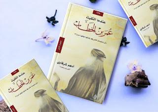 كتاب عندما التقيت عمر ﺍﻟﺨﻄﺎﺏ للكاتب ﺃﺩﻫﻢ ﺍﻟﺸﺮﻗﺎﻭﻱ تحميل pdf أطلبه من هذا الموقع