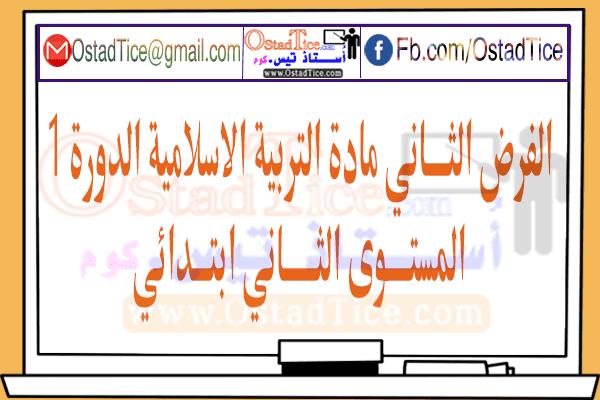 الفرض الثاني المرحلة الثانية مادة التربية الاسلامية المستوى الثاني 2021