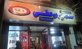 عناوين فروع ورقم مكتبات سمير وعلي مصر 2021
