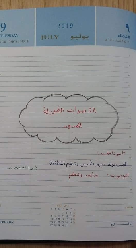 شيتات تأسيس اللغة العربيه للأطفال للاستاذة/ هدى محمد 19