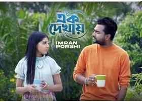 Ek Dekhay Lyrics (এক দেখায়) Imran | Porshi with mp3 download