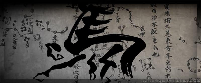 Черная Кобыла: стилизованный китайский иероглиф