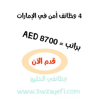 4 وظائف أمن في الامارات برواتب 8700 درهم